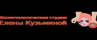 Косметологическая студия Елены Кузьминой